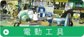 電動工具の買取