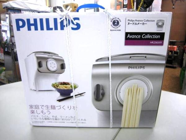 フィリップス ヌードルメーカー HR2365/01 家電 買取 画像 岡山 リサイクル買館