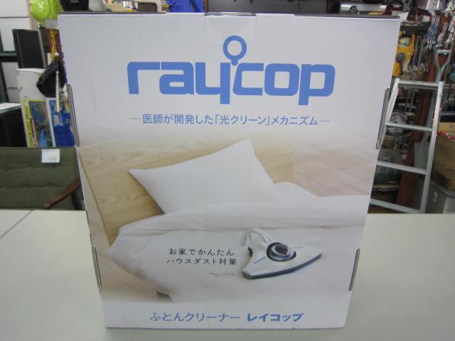 ふとんクリーナー レイコップ RS-300J 家電買取 岡山 リサイクル買館