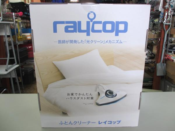 Raycop レイコップ ふとんクリーナー RS-300JWH 家電買取 岡山 リサイクル買館