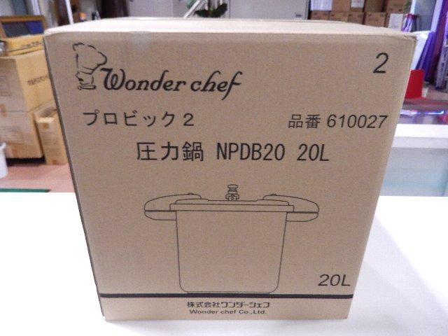 ワンダーシェフ 圧力鍋 20L NPDB20 厨房機器買取 岡山 リサイクル買館