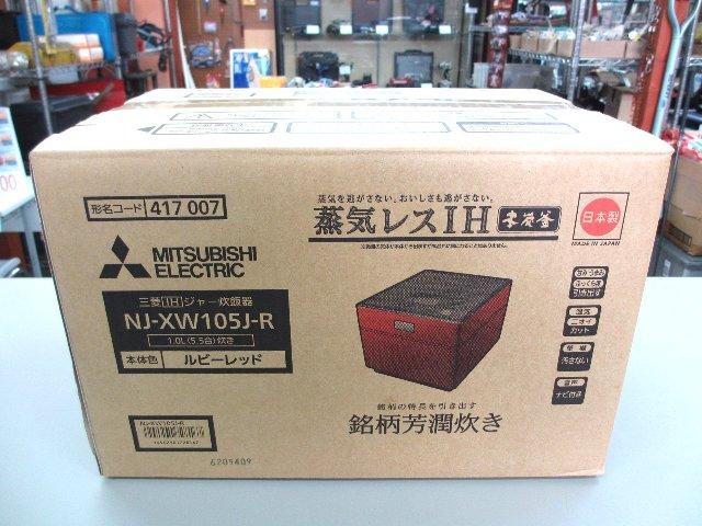 三菱 炊飯ジャー NJ-XW105J-R 5.5合 蒸気レスIH 本炭釜 家電買取 岡山リサイクル買館