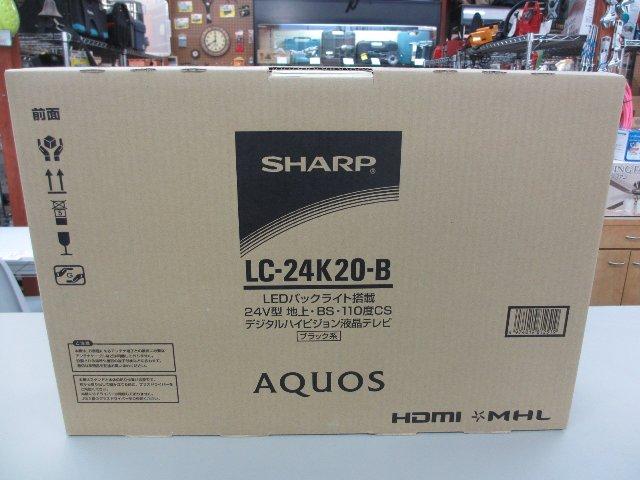 シャープ AQUOS LC-24K20-B 24型 液晶テレビ  家電買取 岡山 リサイクル買館