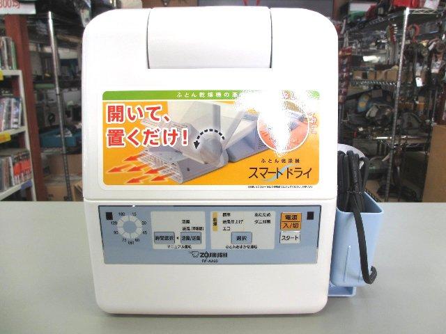 象印 ふとん乾燥機 スマートドライ RF-AA20 家電 買取 岡山 リサイクル 買館