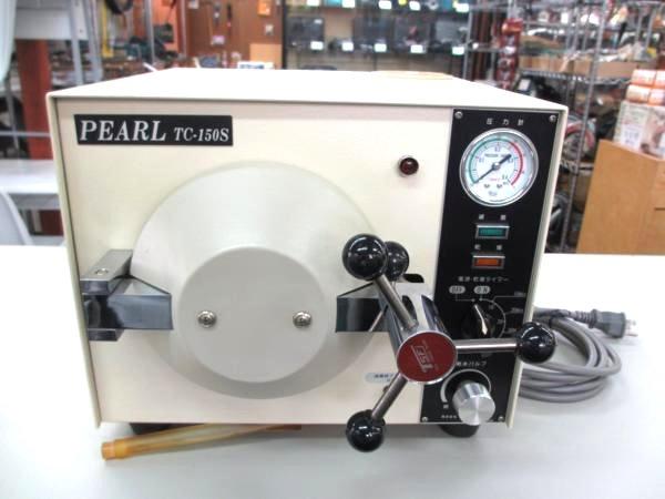 玉野製作所 高圧蒸気滅菌器 パールクレーブ TC-150S 買取 岡山 リサイクル 買館