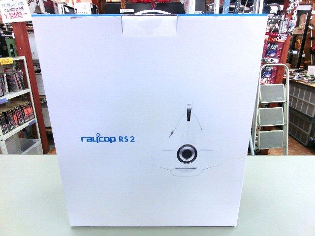 raycop RS2-100JWH ふとんクリーナー 買取 岡山 リサイクル 買館