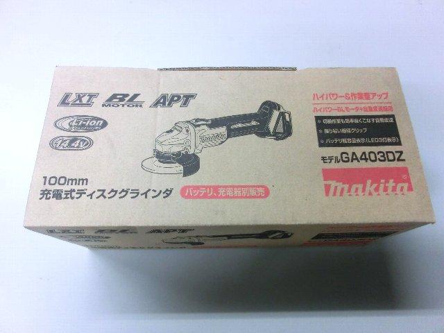 マキタ 充電式ディスクグラインダ GA403D 買取 岡山 リサイクル 買館