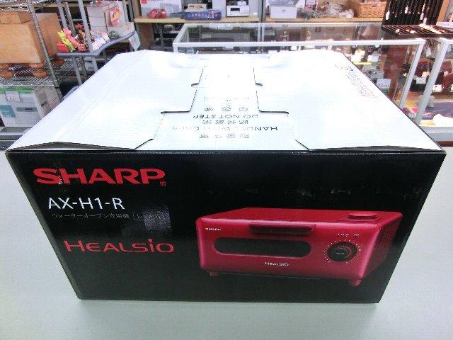 シャープ ヘルシオ グリエ AX-H1 オーブントースター 家電買取 リサイクルショップ 岡山 リサイクル 買館
