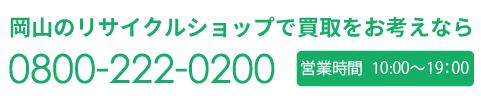 岡山のリサイクルショップで買取をお考えなら0800-222-0200までお気軽にご連絡ください