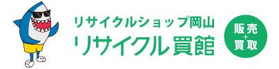 リサイクルショップ岡山リサイクル買館