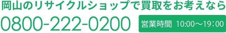 リサイクルショップ岡山リサイクル買館へのお問い合わせは0800-222-0200