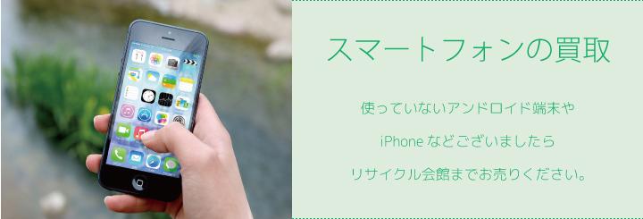 スマートフォンの買取