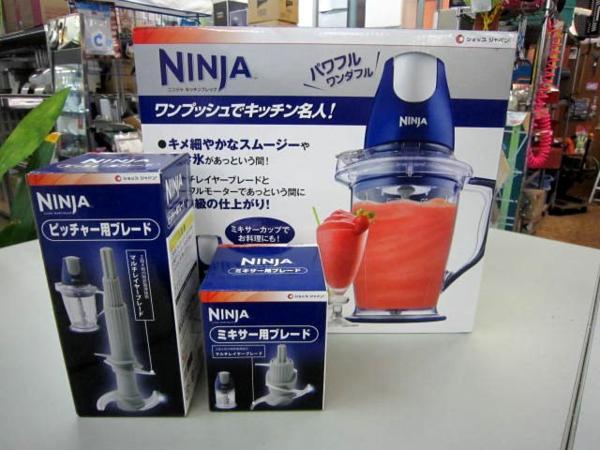 NINJYA キッチンプレップ NJA-WSAM 家電買取 岡山 リサイクル買館
