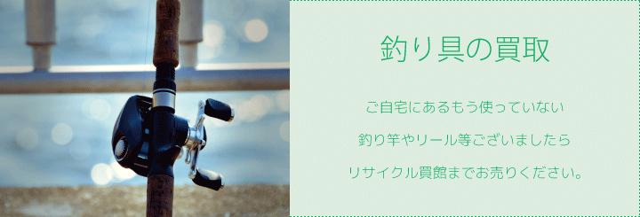 釣具(釣り竿・リール)の買取
