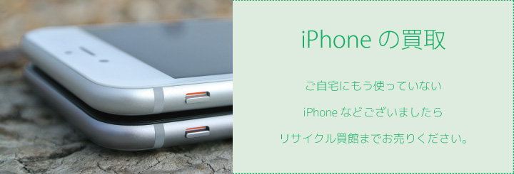 iPhoneの買取