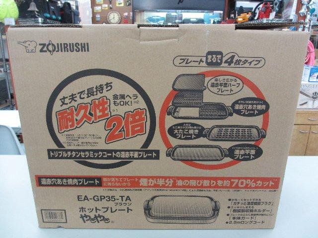 象印 ホットプレート やきやき EA-GP35 家電製品買取 岡山 リサイクル買館