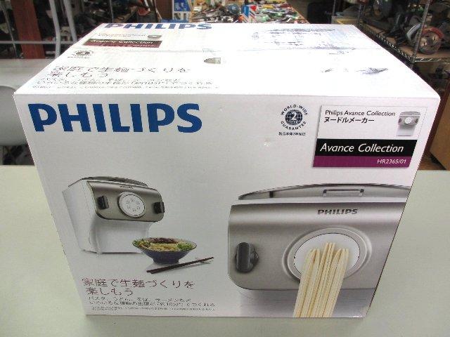 PHILIPS ヌードルメーカー 自動製麺機 R2365/01 家電買取 岡山  リサイクル 買館