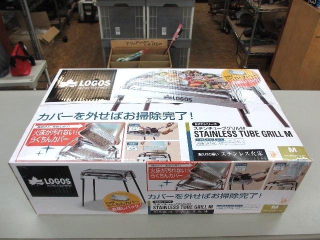 LOGOS ステンレスチューブグリル 買取 岡山 リサイクル 買館