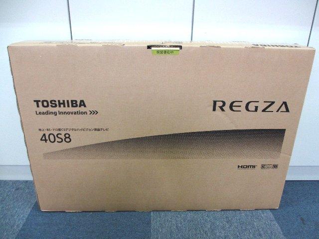 東芝 40型 液晶TV REGZA 40S8 買取 岡山 リサイクル 買館