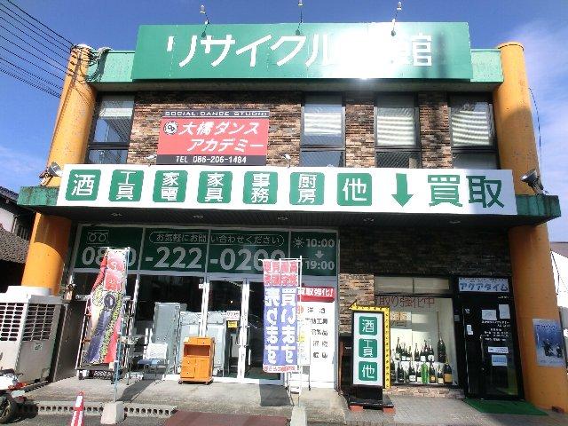 岡山 リサイクルショップ リサイクル買館