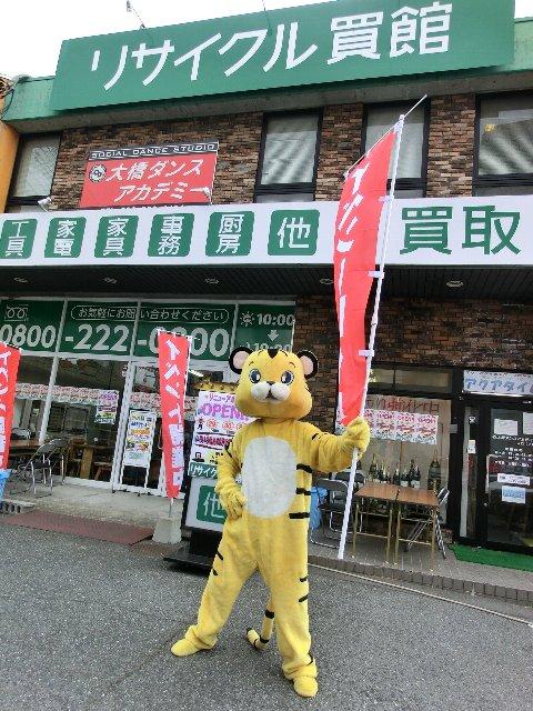 岡山 リサイクル買館 リニューアルオープン