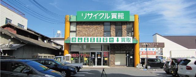 リサイクルショップ岡山リサイクル買館外観写真