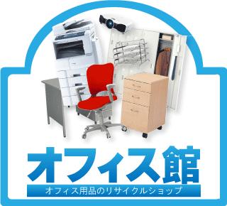 オフィス家具買取のオフィス館
