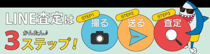 LINE査定は1.撮る→2.送る→3.査定のかんたん3ステップ!