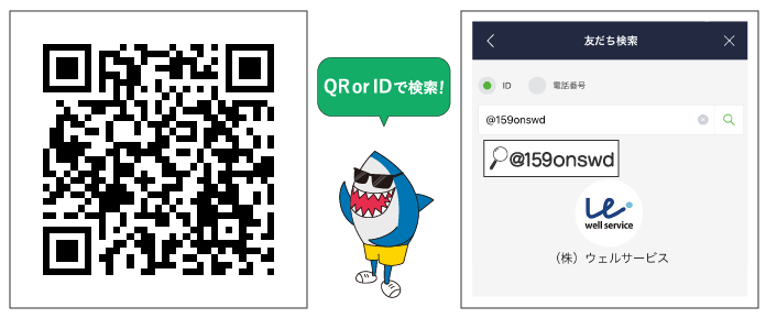 リサイクルショップ岡山リサイクル買館のLINE友達追加用QRコード、ID検索「@159onswd」画像