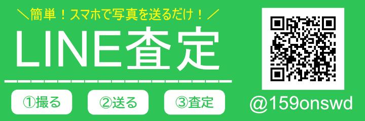 リサイクル買館 LINE査定